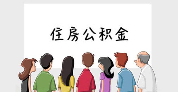 重庆首例农民工住房公积金缴存试点调查